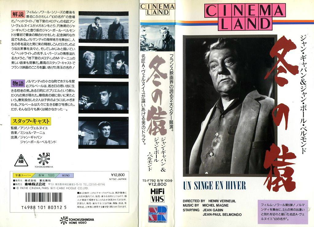 冬の猿 VHSネットレンタル ビデオ博物館 廃盤ビデオ専門店 株式会社Kプラス