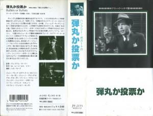 弾丸か投票か! VHSネットレンタル ビデオ博物館 廃盤ビデオ専門店 株式会社Kプラス