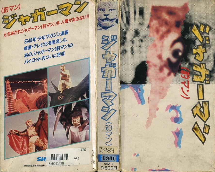 ジャガーマン 豹マン VHSネットレンタル ビデオ博物館 廃盤ビデオ専門店 株式会社Kプラス