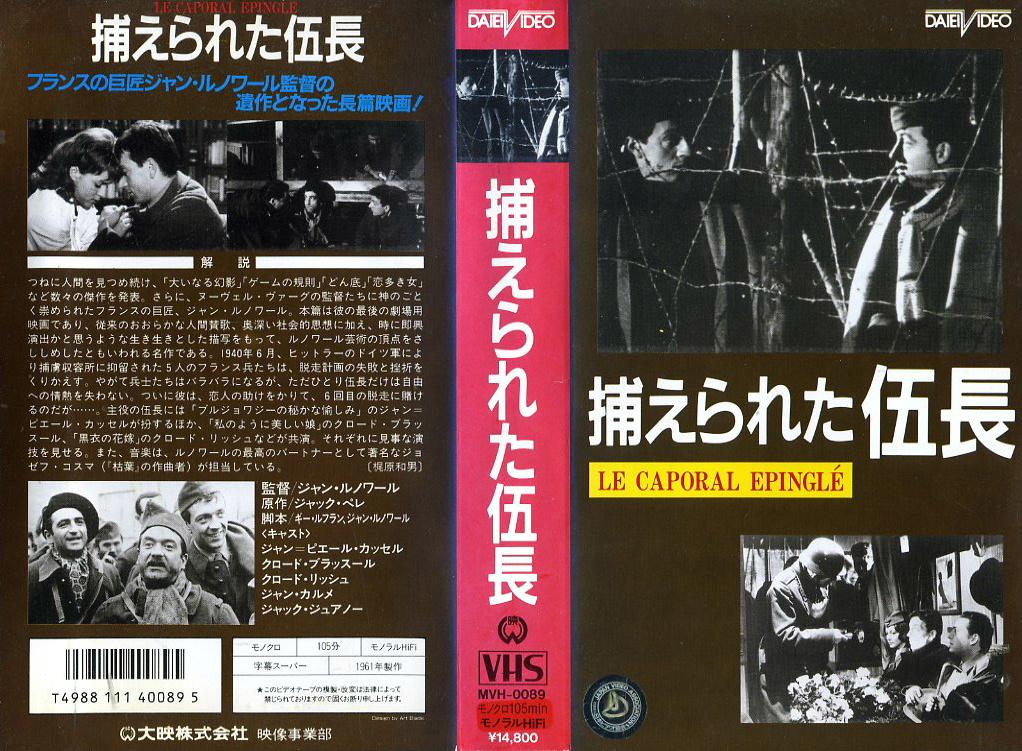 捕えられた伍長 VHSネットレンタル ビデオ博物館 廃盤ビデオ専門店 株式会社Kプラス