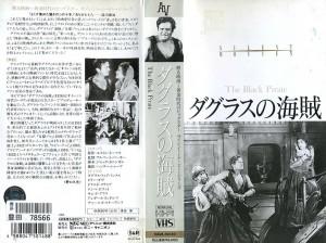 ダグラスの海賊 VHSネットレンタル ビデオ博物館 廃盤ビデオ専門店 株式会社Kプラス