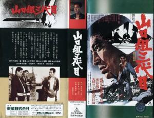 山口組三代目 VHSネットレンタル ビデオ博物館 廃盤ビデオ専門店 株式会社Kプラス