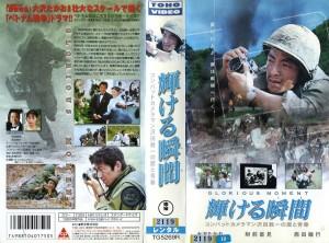 輝ける瞬間 VHSネットレンタル ビデオ博物館 廃盤ビデオ専門店 株式会社Kプラス