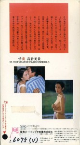 情炎 高倉美貴 VHSネットレンタル ビデオ博物館 廃盤ビデオ専門店 株式会社Kプラス