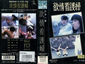 欲情看護婦 VHSネットレンタル ビデオ博物館 廃盤ビデオ専門店 株式会社Kプラス