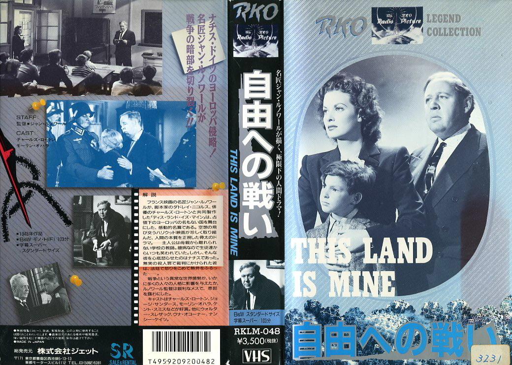 自由への闘い (自由への戦い) VHSネットレンタル ビデオ博物館 廃盤ビデオ専門店 株式会社Kプラス