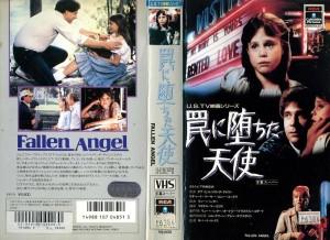 罠に堕ちた天使 ロリコンの罠に堕ちた天使 VHSネットレンタル ビデオ博物館 廃盤ビデオ専門店 株式会社Kプラス