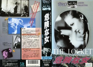 危険な女 (第四の求婚者) VHSネットレンタル ビデオ博物館 廃盤ビデオ専門店 株式会社Kプラス