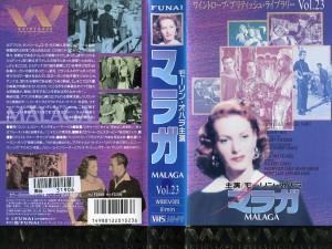 マラガ VHSネットレンタル ビデオ博物館 廃盤ビデオ専門店 株式会社Kプラス