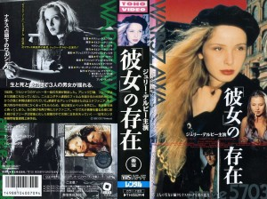 「彼女」の存在 VHSネットレンタル ビデオ博物館 廃盤ビデオ専門店 株式会社Kプラス