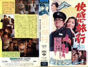 快感旅行 VHSネットレンタル ビデオ博物館 廃盤ビデオ専門店 株式会社Kプラス