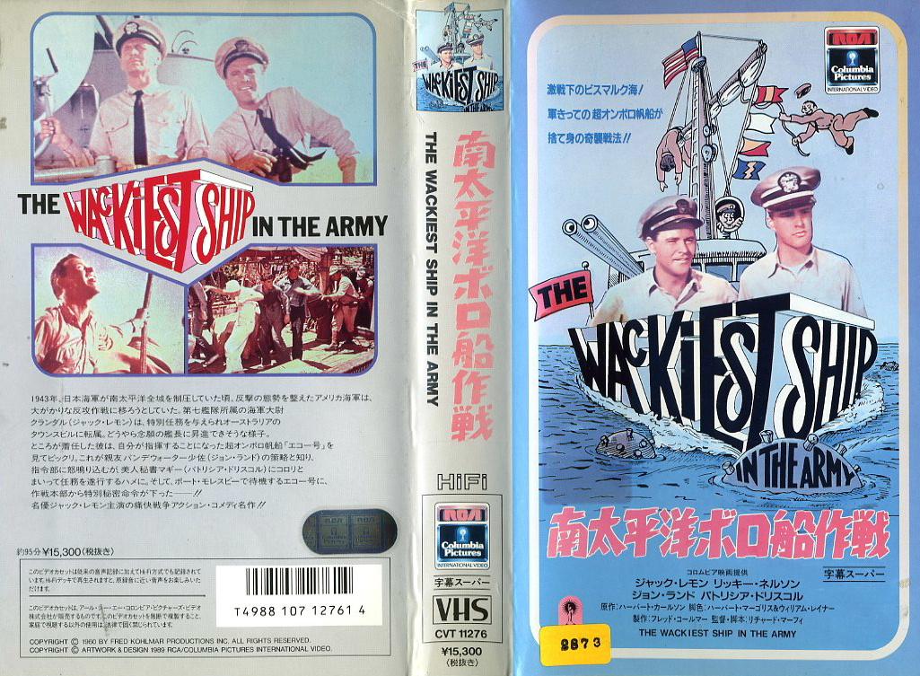南太平洋ボロ船作戦 VHSネットレンタル ビデオ博物館 廃盤ビデオ専門店 株式会社Kプラス