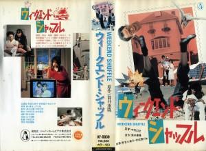 ウィークエンド・シャッフル VHSネットレンタル ビデオ博物館 廃盤ビデオ専門店 株式会社Kプラス