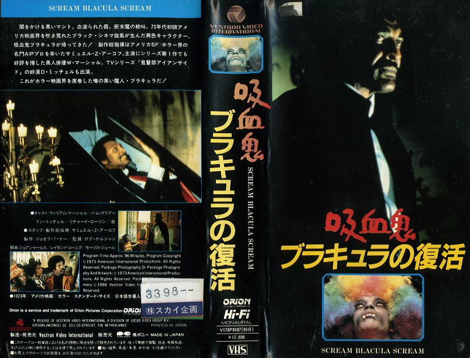 吸血鬼ブラキュラの復活 VHSネットレンタル ビデオ博物館 廃盤ビデオ専門店 株式会社Kプラス