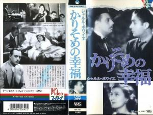 かりそめの幸福 VHSネットレンタル ビデオ博物館 廃盤ビデオ専門店 株式会社Kプラス