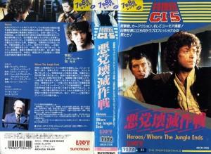 特捜班CI☆5 VHSネットレンタル ビデオ博物館 廃盤ビデオ専門店 株式会社Kプラス
