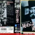 秘められた過去 VHSネットレンタル ビデオ博物館 廃盤ビデオ専門店 株式会社Kプラス
