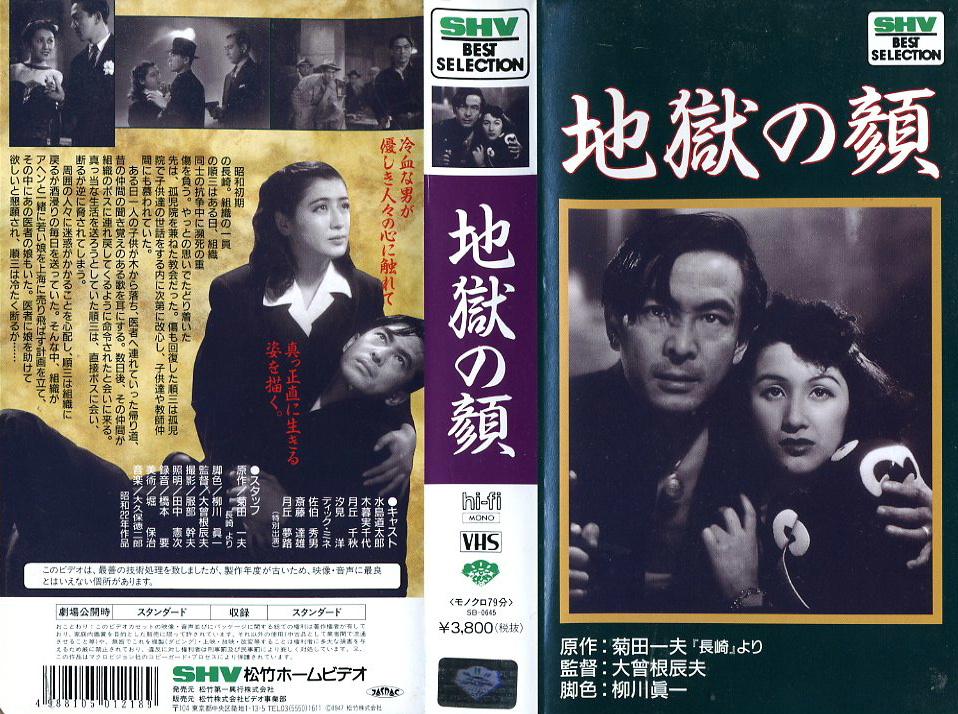 地獄の顔 VHSネットレンタル ビデオ博物館 廃盤ビデオ専門店 株式会社Kプラス
