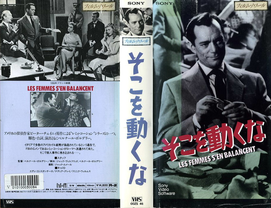 そこを動くな! VHSネットレンタル ビデオ博物館 廃盤ビデオ専門店 株式会社Kプラス