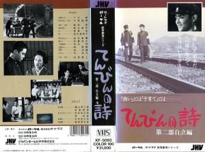 てんびんの詩 第二部 自立編 VHSネットレンタル ビデオ博物館 廃盤ビデオ専門店 株式会社Kプラス