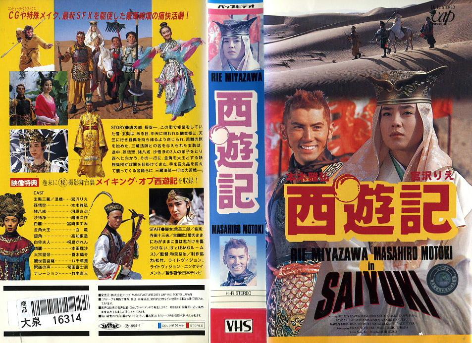 西遊記 (宮沢りえ 本木雅弘 出演作) VHSネットレンタル ビデオ博物...   西遊記 (宮