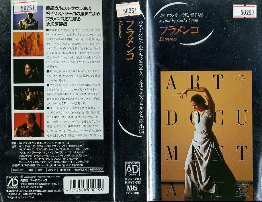 フラメンコ VHSネットレンタル ビデオ博物館 廃盤ビデオ専門店 株式会社Kプラス