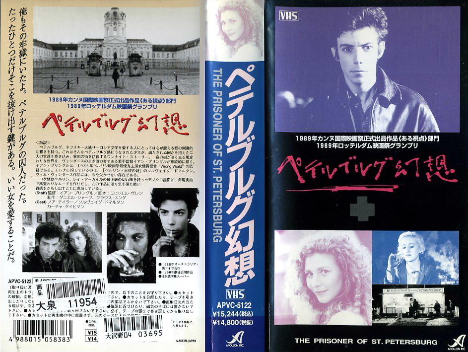 ペテルブルグ幻想 VHSネットレンタル ビデオ博物館 廃盤ビデオ専門店 株式会社Kプラス