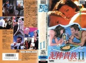 泥棒貴族Ⅱ VHSネットレンタル ビデオ博物館 廃盤ビデオ専門店 株式会社K