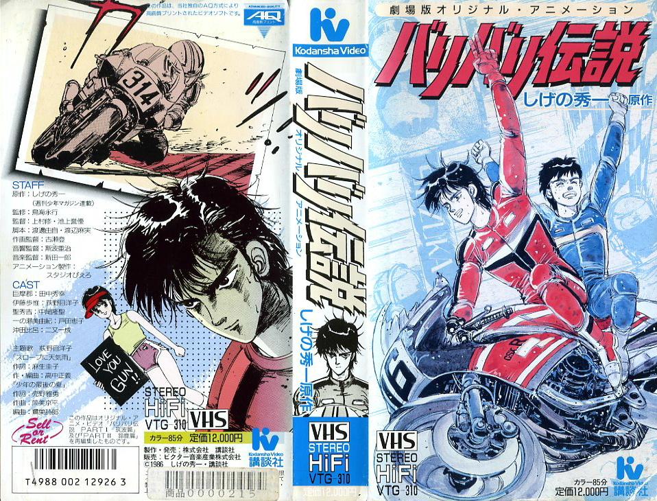 劇場版 バリバリ伝説 VHSネットレンタル ビデオ博物館 廃盤ビデオ専門店 株式会社Kプラス