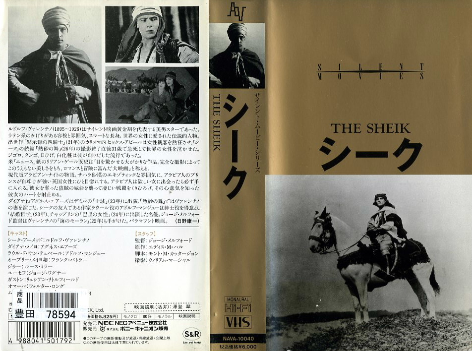 シーク VHSネットレンタル ビデオ博物館 廃盤ビデオ専門店 株式会社Kプラス