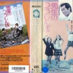 先生のつうしんぼ VHSネットレンタル ビデオ博物館 廃盤ビデオ専門店 株式会社Kプラス