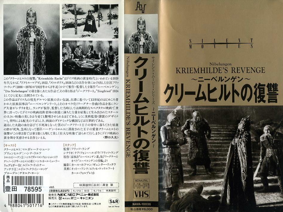 ニーベルンゲン/クリームヒルトの復讐 VHSネットレンタル ビデオ博物館 廃盤ビデオ専門店 株式会社Kプラス
