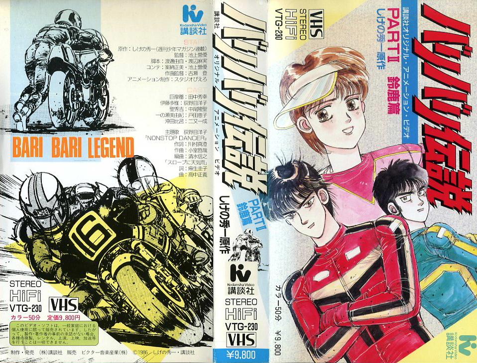 バリバリ伝説・2 鈴鹿篇 VHSネットレンタル ビデオ博物館 廃盤ビデオ専門店 株式会社Kプラス
