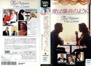 愛は陽炎のように VHSネットレンタル ビデオ博物館 廃盤ビデオ専門店 株式会社Kプラス