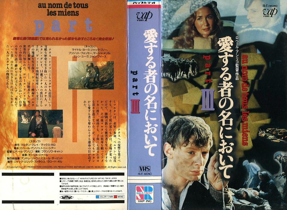 愛する者の名において VHSネットレンタル ビデオ博物館 廃盤ビデオ専門店 株式会社Kプラス