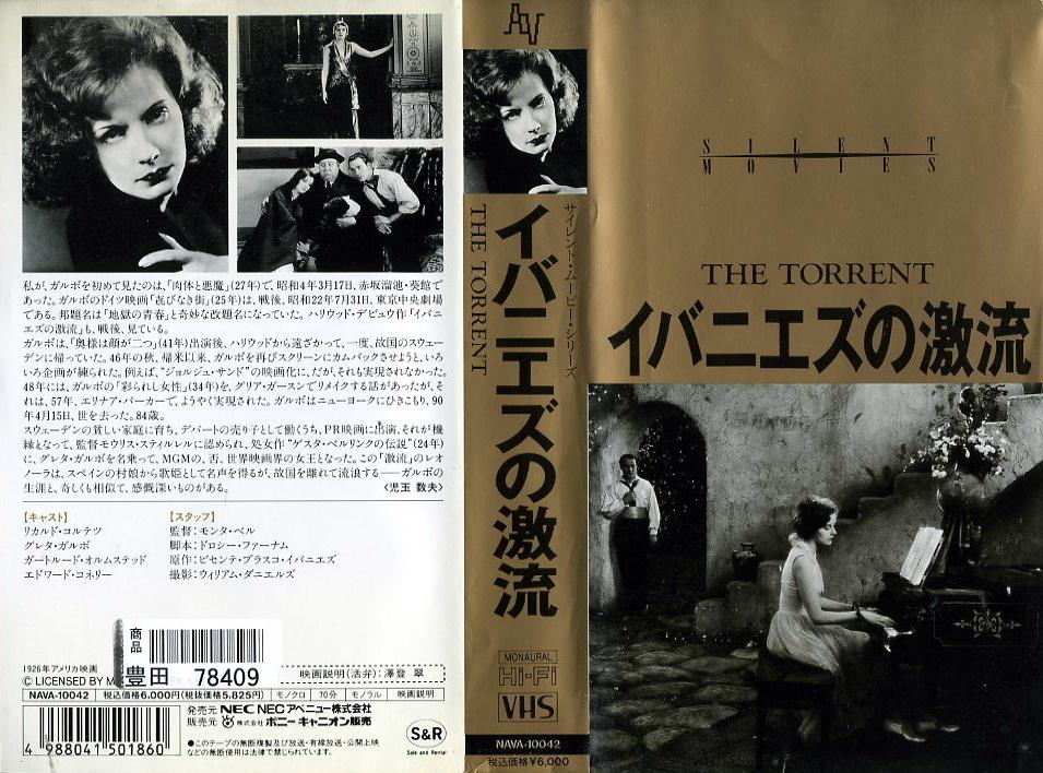イバニエスの激流 VHSネットレンタル ビデオ博物館 廃盤ビデオ専門店 株式会社Kプラス