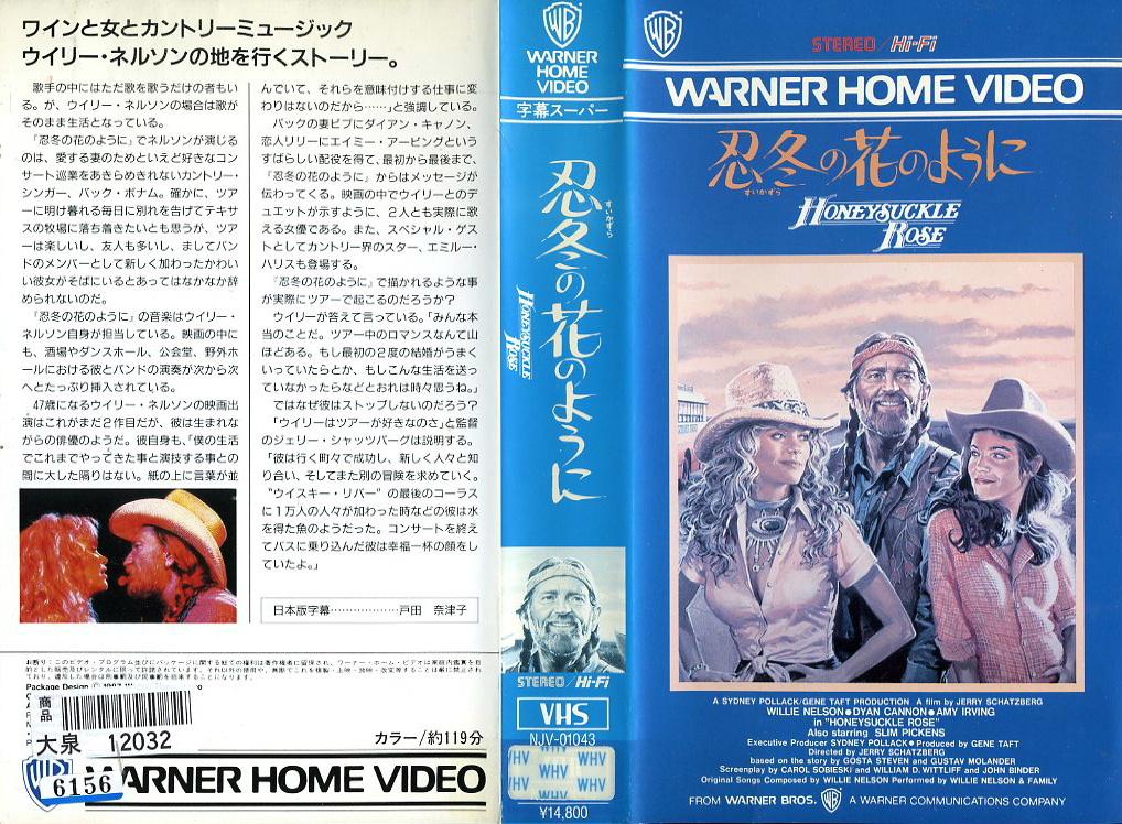 忍冬(すいかずら)の花のように VHSネットレンタル ビデオ博物館 廃盤ビデオ専門店 株式会社Kプラス