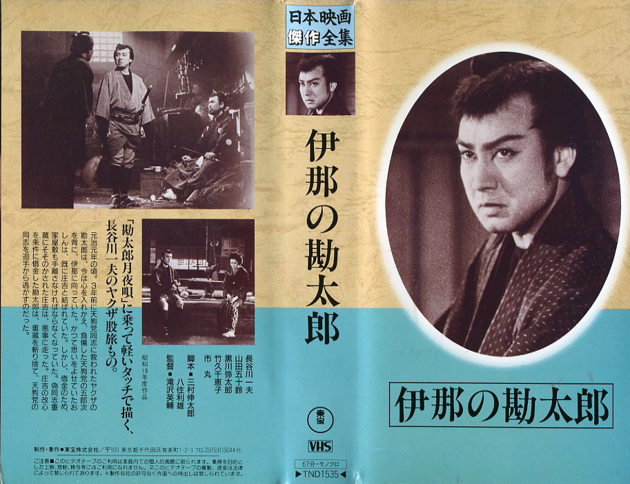 伊那の勘太郎 VHSネットレンタル ビデオ博物館 廃盤ビデオ専門店 株式会社Kプラス