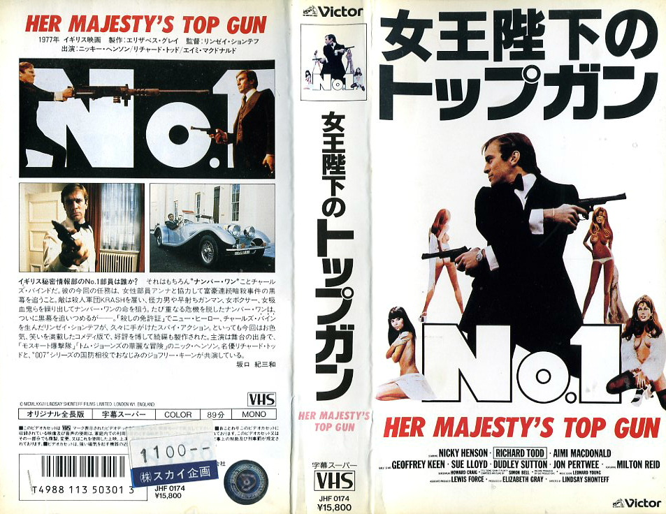 女王陛下のトップガン (シークレット・サービスNo.1) VHSネットレンタル ビデオ博物館 廃盤ビデオ専門店 株式会社Kプラス