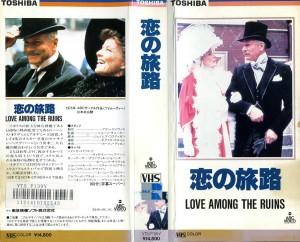 恋の旅路(1975) VHSネットレンタル ビデオ博物館 廃盤ビデオ専門店 株式会社Kプラス