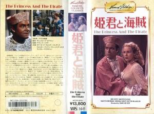 姫君と海賊 VHSネットレンタル ビデオ博物館 廃盤ビデオ専門店 株式会社Kプラス