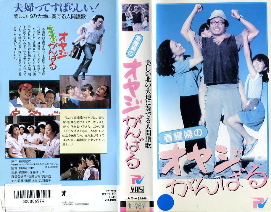 看護婦のオヤジがんばる VHSネットレンタル ビデオ博物館 廃盤ビデオ専門店 株式会社Kプラス