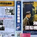 秘密諜報機関 VHSネットレンタル ビデオ博物館 廃盤ビデオ専門店 株式会社Kプラス