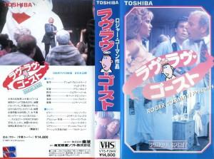 ラヴ・ラヴ・ゴースト VHSネットレンタル ビデオ博物館 廃盤ビデオ専門店 株式会社Kプラス