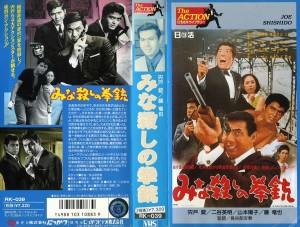 みな殺しの拳銃 VHSネットレンタル ビデオ博物館 廃盤ビデオ専門店 株式会社Kプラス