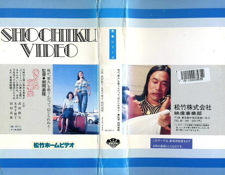 俺たちの交響楽 VHSネットレンタル ビデオ博物館 廃盤ビデオ専門店 株式会社Kプラス