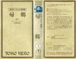 帰郷 VHSネットレンタル ビデオ博物館 廃盤ビデオ専門店 株式会社Kプラス