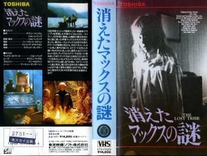 消えたマックスの謎 VHSネットレンタル ビデオ博物館 廃盤ビデオ専門店 株式会社Kプラス
