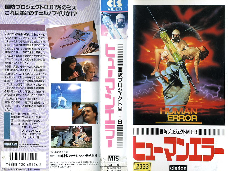国防プロジェクトM1-8/ヒューマンエラー VHSネットレンタル ビデオ博物館 廃盤ビデオ専門店 株式会社Kプラス