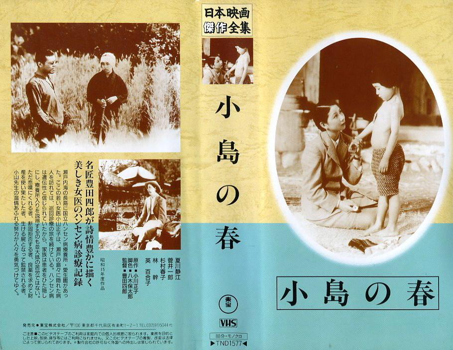 小島(こじま)の春 VHSネットレンタル ビデオ博物館  廃盤ビデオ専門店 株式会社Kプラス